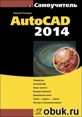 Книга Самоучитель AutoCAD 2014