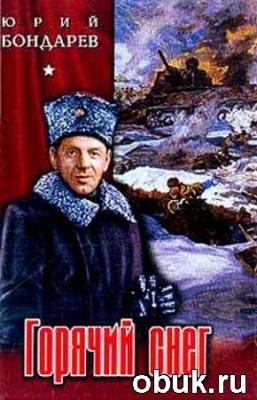 Книга Юрий Бондарев - Горячий снег (аудиокнига)