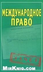 Книга Международное право : Шпаргалки