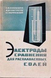 Книга Электроды сравнения для расплавленных солей