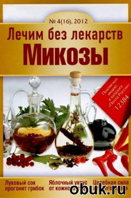 Книга Лечим без лекарств  № 4 2012 Микозы