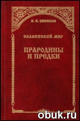 Книга Прародины и предки