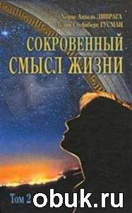 Книга Сокровенный смысл жизни. Том 2