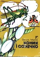 Книга Коник і Сонечко