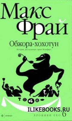 Книга Фрай Макс - Обжора-хохотун (аудиокнига)