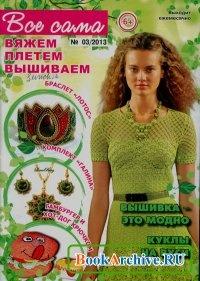 Книга Все сама. Вяжем, плетем, вышиваем №3 2013.