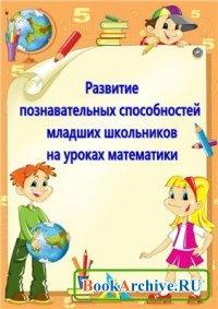 Книга Развитие познавательных способностей младших школьников на уроках математики.