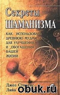 Книга Секреты шаманизма