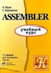 Книга Книга Assembler /учебный курс