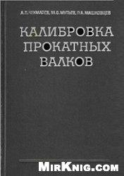 Книга Калибровка прокатных валков