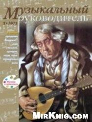 Журнал Музыкальный руководитель №5 2013
