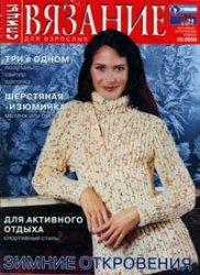 Журнал Вязание для взрослых.Спицы  №10, 2005