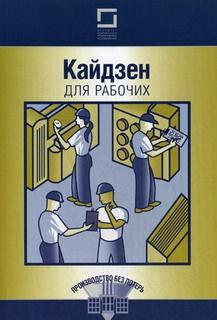 Книга Кайдзен для рабочих