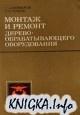 Книга Монтаж и ремонт деревообрабатывающего оборудования