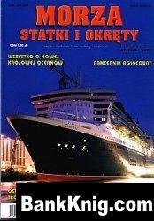 Журнал Morze Statki i Okrety 2004 No 01 jpg (300 dpi) 102Мб