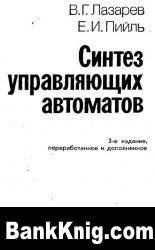 Книга Синтез управляющих автоматов djvu 3Мб