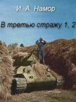 Книга И.А. Намор - В третью стражу 1-2 rtf, fb2 / rar 10,82Мб