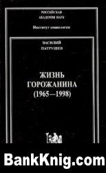 Книга Жизнь горожанина (1965-1998) djvu 1,4Мб