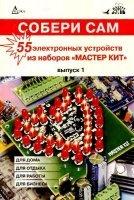 Аудиокнига Собери сам. 55 электронных устройств из наборов Мастер Кит, выпуск 1 (2003) PDF, DjVu pdf, djvu 121Мб