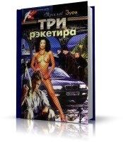 Книга Зуев Ярослав | Три Рэкетира (аудиокнига) mp3