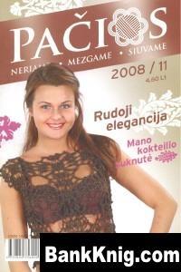 Журнал Pacios 2008 №11 djvu