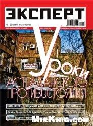 Журнал Эксперт №15 2012