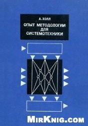 Книга Опыт методологии для системотехники