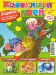 Журнал Детская коллекция идей №11 2009