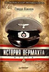 Книга История вермахта. Итоги