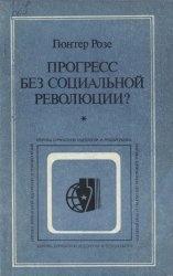Книга Прогресс без социальной революции? (Теории «модернизации» и буржуазные социальные науки)