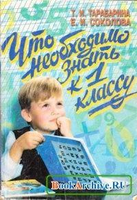 Книга Что необходимо знать к 1-му классу.