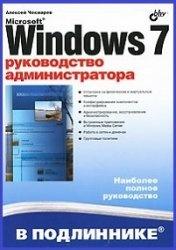 Книга Windows 7. Руководство администратора