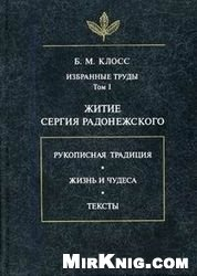 Книга Избранные труды. т I Житие Сергия Радонежского