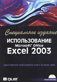 Книга Патрик Блаттнер - Использование Microsoft Office Excel 2003. Специальное издание