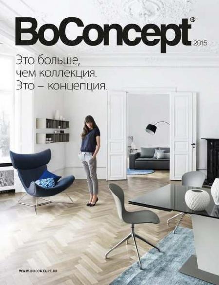 Книга Design Boconcept Collection 2015