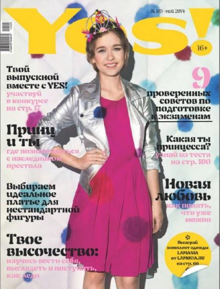 Книга Журнал: Yes! №5 (май 2014)