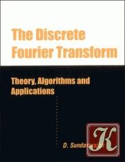Книга The Discrete Fourier Transform Theory, Algorithms and Application
