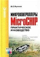 Книга Микроконтроллеры MicroCHIP. Практическое руководство