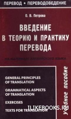 Книга Петрова О.В. - Введение в теорию и практику перевода