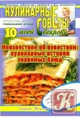 Журнал Кулинарные советы моей свекрови №10 (199) 2011