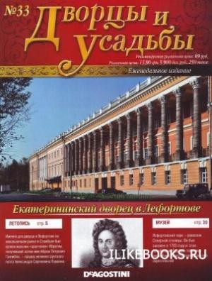 Журнал Дворцы и усадьбы №33 2011