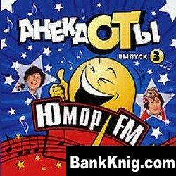 Аудиокнига Анекдоты от Юмор ФМ выпуск 3