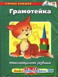 Книга Грамотейка. Интеллектуальное развитие детей 2-3 лет..