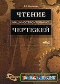 Книга Чтение машиностроительных чертежей.