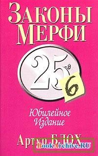 Книга Законы Мерфи. Афоризмы. Анекдоты (сборник).
