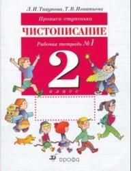 Книга Чистописание. Прописи-ступеньки. Рабочая тетрадь №1. 2 класс