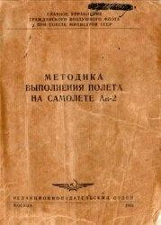 Книга Методика выполнения полета на самолете Ан-2