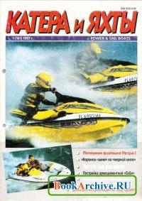 Журнал Катера и Яхты №161 1997.