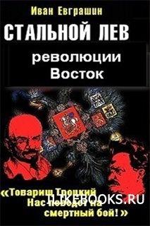 Евграшин Иван - Стальной лев революции. Восток