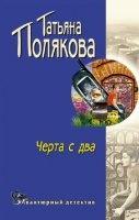 Книга Татьяна Полякова - Черта с два (аудиокнига)